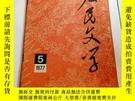 二手書博民逛書店G224罕見人民文學1977 5(總第14期)Y259056