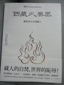 【書寶二手書T9/文學_JFB】西藏火鳳凰:獻給所有自焚藏人_唯色(Tsering Woeser)
