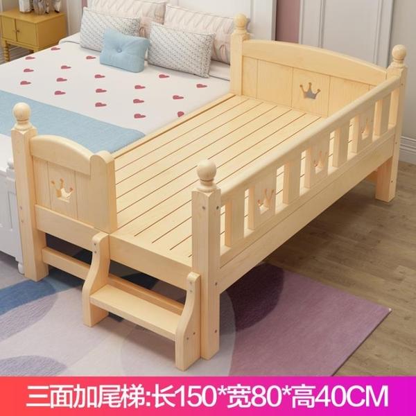 兒童床 兒童床實木女孩床寶寶拼接床男孩延伸加寬床嬰兒床單人公主帶護欄【幸福小屋】