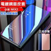 小米 MIX2 智慧休眠 喚醒 手機套 翻蓋 支架 電鍍半透 鏡面皮套 側翻 磁吸 保護套 保護殼 手機殼