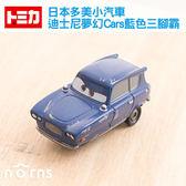 Norns 【迪士尼夢幻Cars藍色三腳霸C-33】日本TOMICA多美迪士尼小汽車 汽車總動員