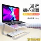 筆電支架 CROSSLINE筆記本電腦支架托架懸空鋁合金 macbook桌面增高散熱架可放鍵盤 向日葵