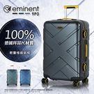 【初秋慶典,這週最便宜】eminent 萬國通路 24吋 行李箱 鋁框 旅行箱 9P0