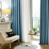 純色棉麻風窗簾布料亞麻風現代簡約定制成品窗簾紗客廳遮光布臥室【閒居閣】
