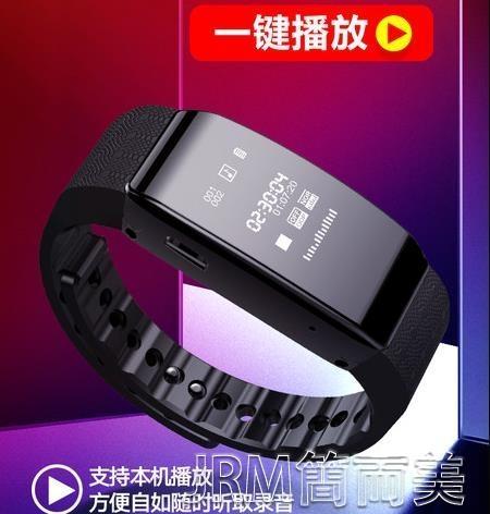 隨身聽 現代K702錄音筆 手環便攜式專業智慧聲控高清遠距降噪 JRM簡而美