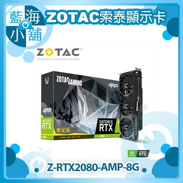 ZOTAC 索泰 RTX2080 AMP 8G 顯示卡