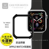 贈耐刮膜 訊迪 XUNDD【XDCA005】蘋果APPLE i Watch 40mm 44mm 防撞保護框套 手錶框邊
