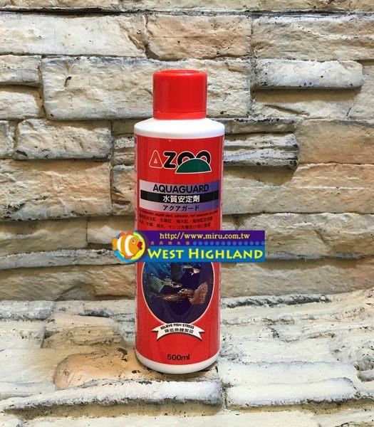 【西高地水族坊】AZOO 水質安定劑(500ml)