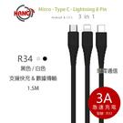 『HANG R33』三合一1 3A快充線 線長1.5米 3合1快速充電線 蘋果 安卓 Type-C 充電線 傳輸線