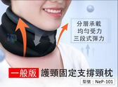 【尋寶趣】一般版 護頸頸椎 緩解壓迫 護頸護具 頸部固定器 頸椎枕頭 頸罩 NeP-101