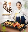 【現貨 】電烤盤 韓式家用烤盤 無煙燒烤不黏鍋 電烤爐 68*22cm大號烤盤
