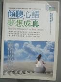 【書寶二手書T1/心靈成長_JHU】傾聽心語,夢想成真_安德烈莫瑞茲,  皮海蒂