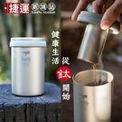 鎧斯Keith Ti3521純鈦雙層過濾辦公泡茶杯