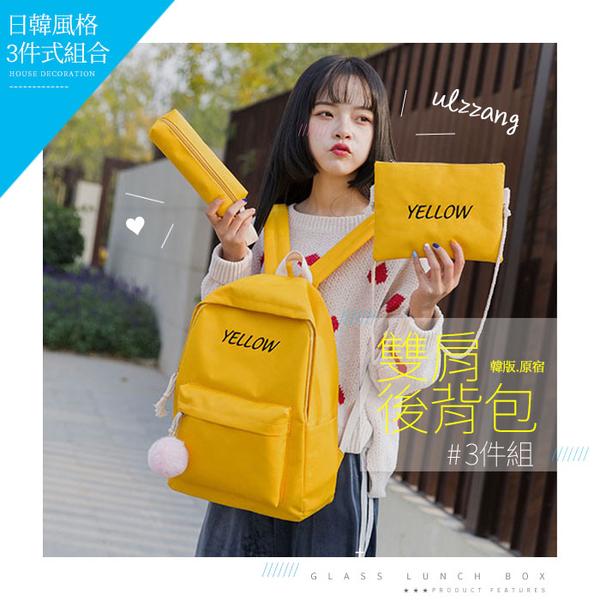韓版原宿ulzzang百搭帆布雙肩後背包3件組 學生書包旅行背包【Z90255】