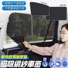 汽車網狀遮陽簾 窗簾 防曬簾 磁吸加厚款 紗窗 網紗車窗 單向視線 遮陽擋 車用 門簾 兩款