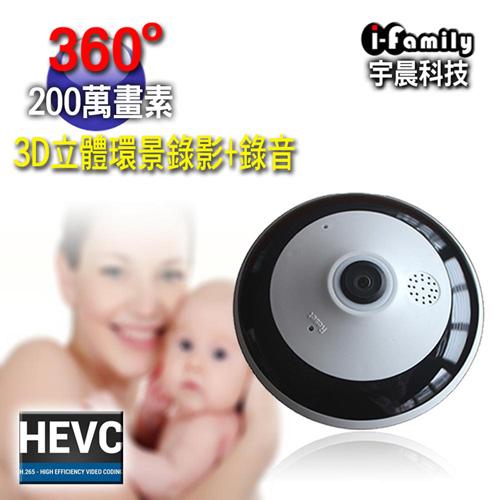 I-Family T-201 1080P 2百萬畫素-360度環景無線網路攝影機