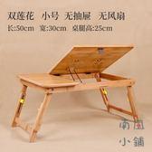電腦桌床上可折疊升降懶人寢室書桌子【南風小舖】
