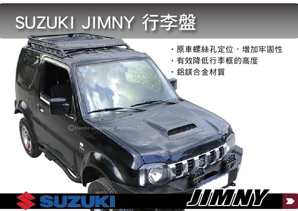 ||MyRack|| SUZUKI JIMNY 行李盤 置物籃 車頂行李盤  || 鎖原廠預留孔