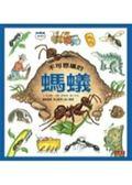 (二手書)不可思議的螞蟻