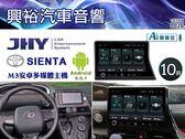 【JHY】17~18年TOYOTA SIENTA專用10吋螢幕M3系列安卓多媒體主機*雙聲控+藍芽+導航+安卓
