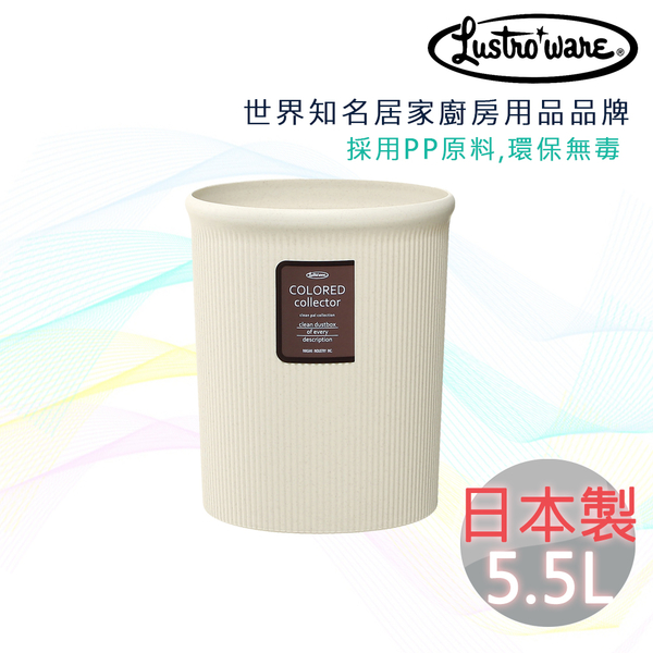 【Lustroware】日本進口圓形垃圾桶S型5.5L