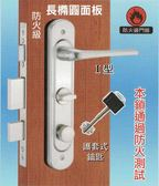 COE內轉五段匣式防盜鎖 E-325型(長橢圓面板) I型把手絲面處理 門厚35-60mm 裝置距離60mm
