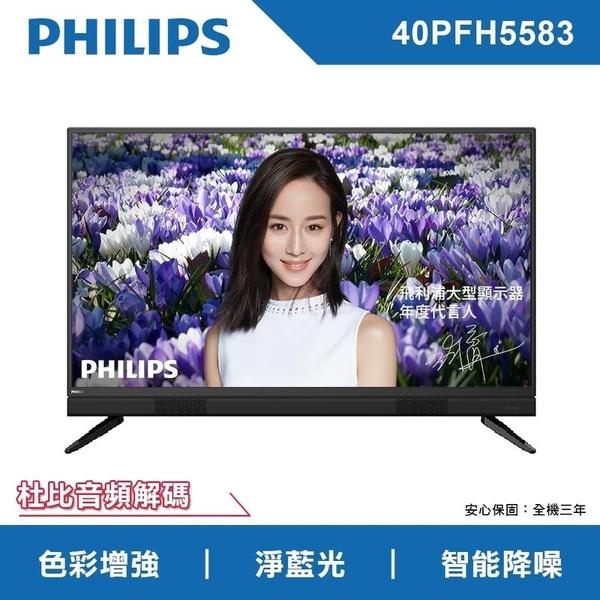 【免運費】PHILIPS 飛利浦 40吋 FHD 液晶 顯示器+視訊盒40PFH5583