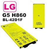 【LG-樂金】G5 原廠電池 G5 H860 原廠電池【BL-42D1F】原廠電池 2800mAh G5 原廠電池【平輸-裸裝】附發票