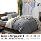 【班尼斯國際名床】【5尺雙人床包被套組(含2個枕套+鈕扣被套)】【多˙簡單-素色雙拼】精梳純棉
