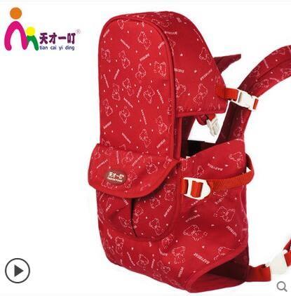 天才一叮嬰兒背帶多功能寶寶抱帶單雙肩前抱式兒童小孩背袋(冬款)-炫彩腳丫折扣店