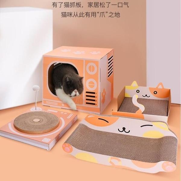 怡親貓抓板貓爪板耐用貓床貓沙發窩瓦楞紙耐磨不掉屑貓咪玩具用品