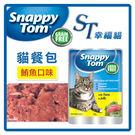 【力奇】ST幸福貓 貓餐包-鮪魚 85g -19元【添加omega 3】(C002D01)