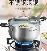 湯鍋 304不銹鋼加厚復底家用奶鍋燃氣電磁爐燉鍋煮粥湯鍋具【快速出貨】