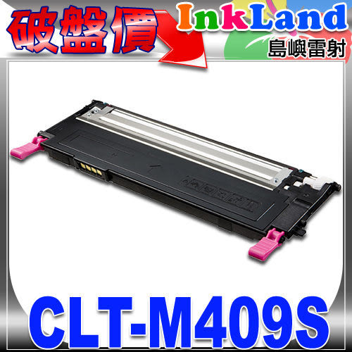 SAMSUNG CLT-M409S 相容碳粉匣(紅色) 【適用】CLP-315/CLX-3175FN /另有K409S黑/C409S藍/Y409S黃