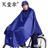 雨衣電動自行車雨衣單人男女騎行自行車單車學生雨衣雨披『艾麗花園』