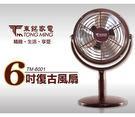 東銘 6吋 復古桌上電風扇/涼風扇 TM-6001/TM6001