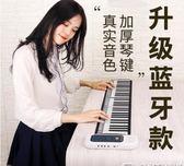 手捲電子鋼琴88鍵盤加厚專業版成人便攜式折疊家用移動小鋼琴迷你YXS   潮流前線