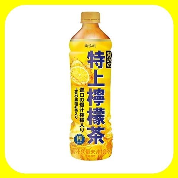 【免運直送】御茶園特上檸檬茶 550mlx24入/箱【合迷雅好物超級商城】