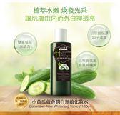 上山採藥 小黃瓜蘆薈潤白無敵化妝水(180ml)