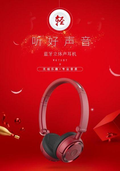 Edifier/漫步者 W675BT藍芽頭戴式耳機無線耳麥運動安卓蘋果通用·享家生活館 IGO