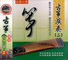 古箏演奏 古典心韻 2 CD (購潮8)...