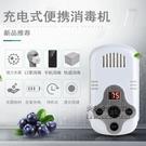 空氣消毒機手機快遞冰箱去除異味汽車內臭氧除病毒滅細菌除味神器 每日特惠NMS