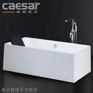【買BETTER】凱撒浴缸/凱撒衛浴 AT6240方型薄邊浴缸(145cm)★送6期零利率