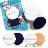 Belle Madame 貝麗瑪丹 BB/CC霜專用氣墊粉撲 2入【BG Shop】2色供選