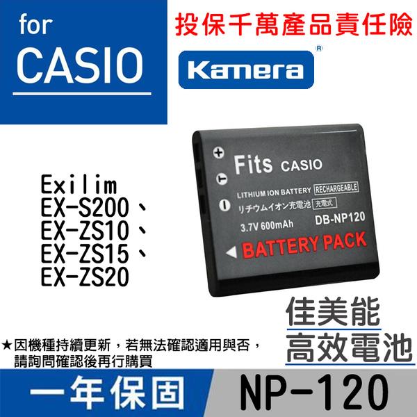 佳美能@攝彩@Casio NP-120 電池 NP120 副廠 另售充電器 EX-ZS20 EX-ZS15 全新現貨