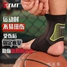 tmt護踝男護腳腕扭傷防護籃球女護腳踝保護腳套護腕綁帶運動護具【快速出貨】