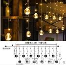 led窗簾星星燈飾網紅浪漫裝飾房間臥室布置彩燈閃燈串燈滿天星燈 蘿莉新品