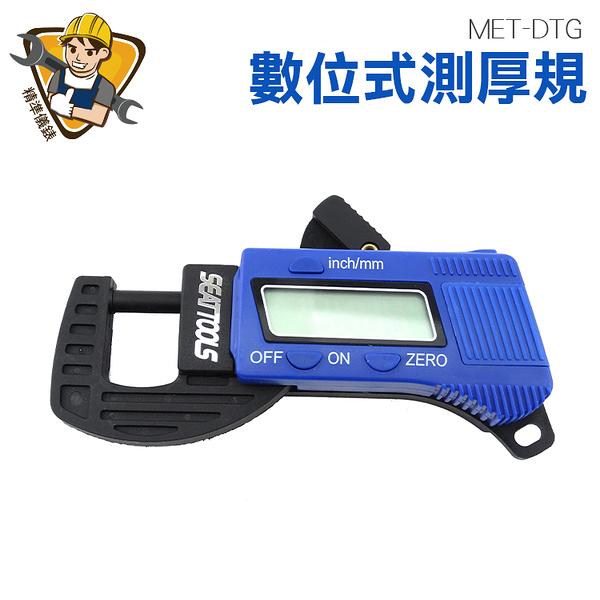 數位式測厚規 厚度計 百分測厚儀 電子式百分厚度計 便攜式厚度計 0.01mm MET-DTG 精準儀錶 MET-DTG