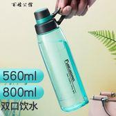 水杯塑料便攜學生太空杯女成人健身水壺運動水瓶 全館8折