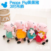 NORNS【Peppa Pig佩佩豬3吋吊飾】附珠鏈 粉紅豬小妹正版授權 絨毛玩偶鑰匙圈 喬治弟豬爸豬媽
